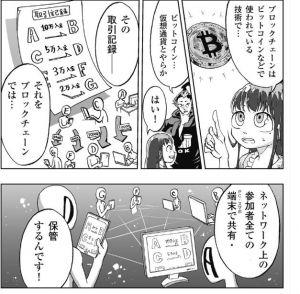 Blockchain-themed Manga Sequence Hopes to Take Japan by Storm